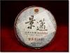 普洱茶~福元號景邁千年古樹春尖生餅~2010年