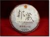 普洱茶~福元號邦崴千年古樹春尖生餅~2010年