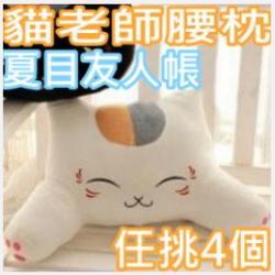 38676 夏目友人帳貓咪老師-腰枕
