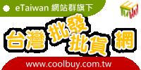 台灣批發批貨網