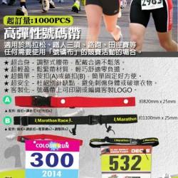 馬拉松號碼帶 選手號碼帶 號碼牌腰帶 號碼布帶 鐵人三項 路跑 運動