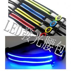 LED發光腰包
