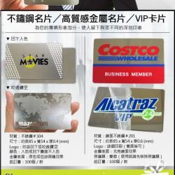 不鏽鋼名片/高質感金屬名片/VIP卡片