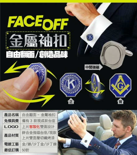 金屬袖扣-1