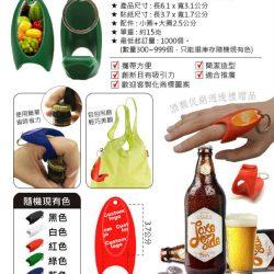 手指啤酒開瓶器