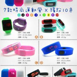 7款現成款時尚運動風矽膠手錶 X 繽紛10色