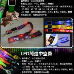 程時有限公司-LED閃燈織帶運動獎牌