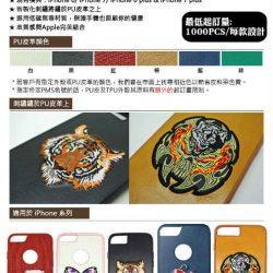 程時2017年重磅推出全新設計-iPhone刺繡手機殼