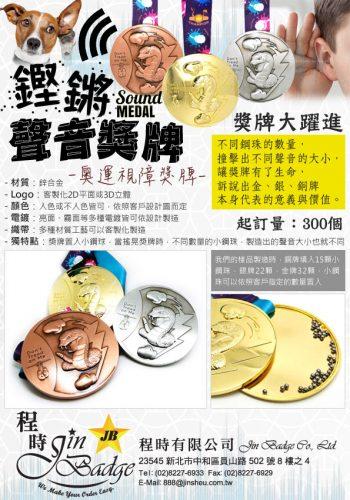 sound medal-JB