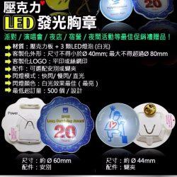 程時有限公司-壓克力LED閃燈胸章