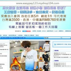 Easypay123批發網